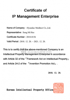 Certificate of IP Management Enterprise